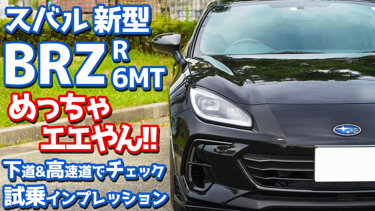 【やっぱりイイ!】スバル新型BRZに試乗!一般道と高速道でインプレッション!【SUBARU NEW BRZ R 6MT】