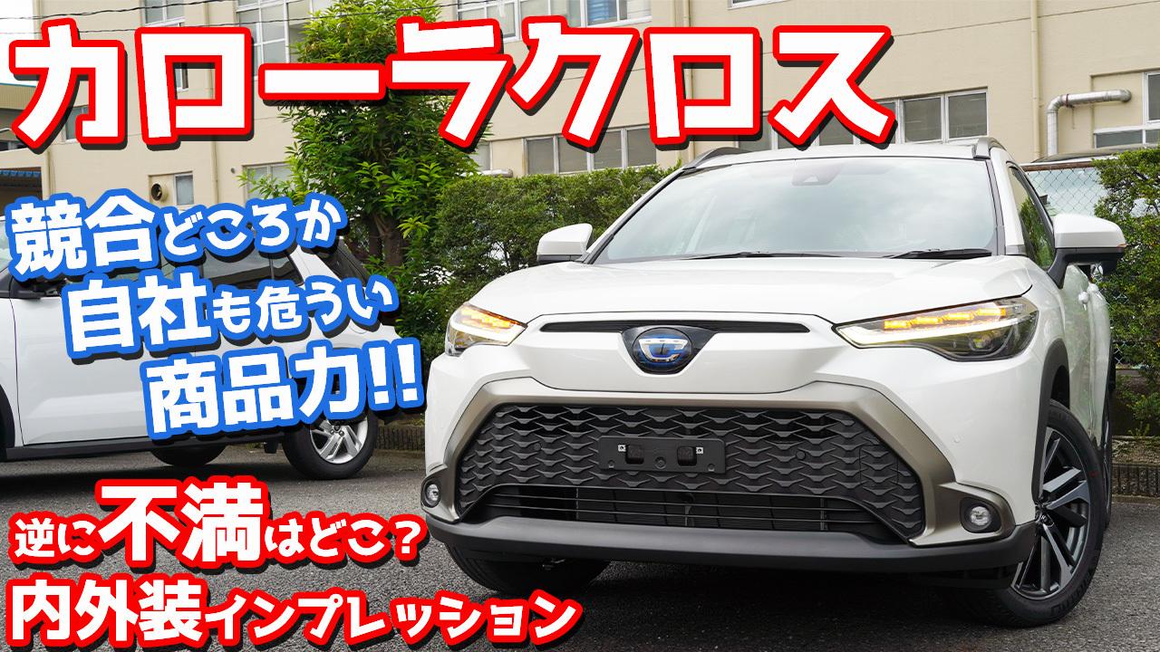 【価格破壊SUV】トヨタ新型カローラクロス内外装紹介!徹底チェックでマルバツ本音レポート。【TOYOTA COROLLA CROSS HYBRID Z FF】