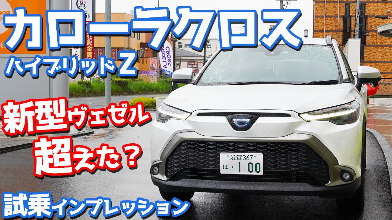 【最速試乗レポート】トヨタ新型カローラクロスに試乗!新型ヴェゼルを超えたのか?【TOYOTA COROLLA CROSS HYBRID Z FF】