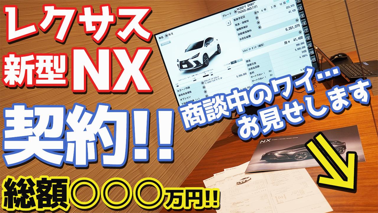 【購入したのはアレ!】レクサス新型NX契約!!ガチで商談中のワイをお見せします【LEXUS NEW NX】