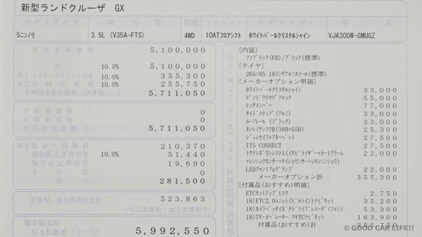 landcruiser-mitumori-02.jpg