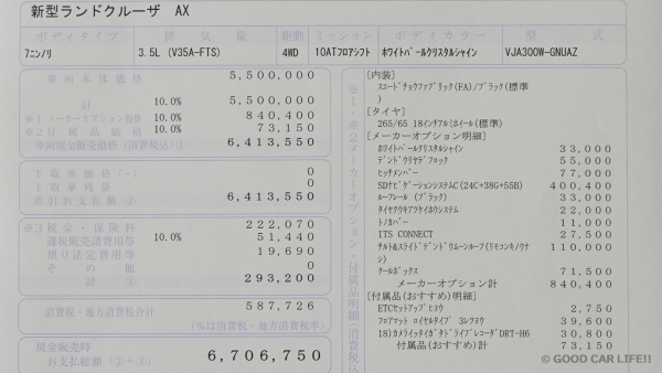 landcruiser-mitumori-05.jpg