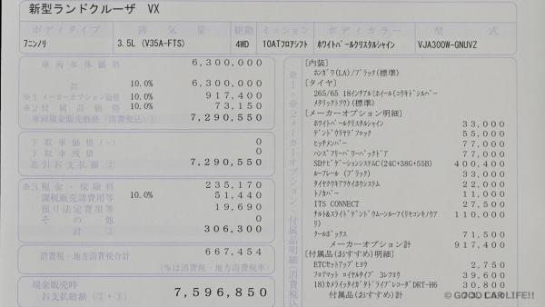 landcruiser-mitumori-08.jpg