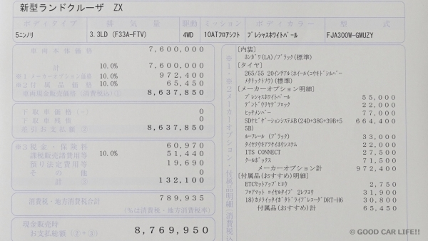 landcruiser-mitumori-14.jpg