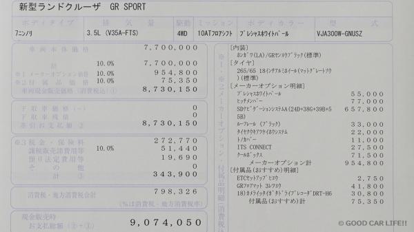 landcruiser-mitumori-17.jpg